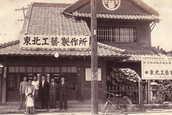 TOHOKU KOGEI at the time of establishment