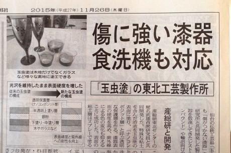 日本経済新聞 玉虫塗