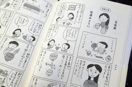 佐藤ジュンコ 玉虫塗