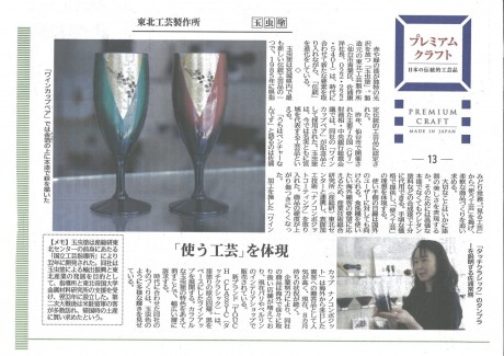 玉虫塗 日刊工業新聞