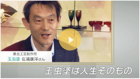 東日本放送キニナリスト_玉虫塗