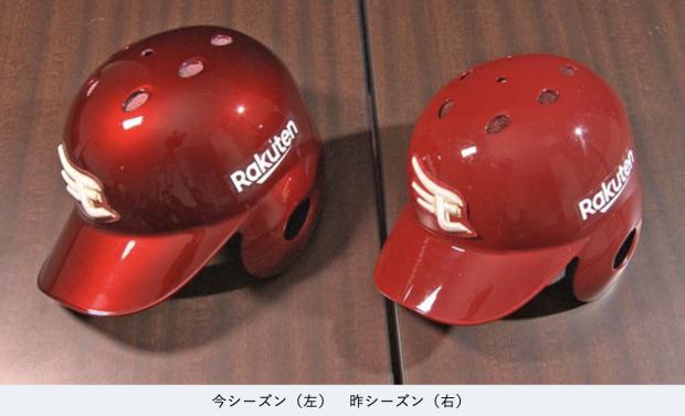 eagls-helmet2