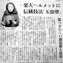 朝日新聞 楽天