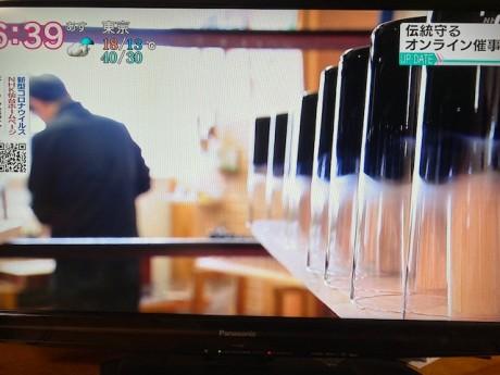 TOUCH CLASSICタンブラー NHK