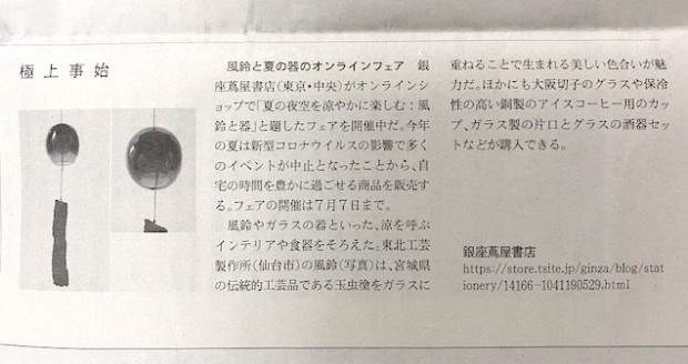 vTOUCH CLASSIC 日本経済新聞